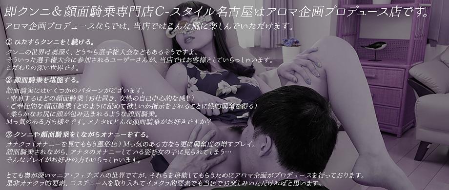 C-STYLE 名古屋