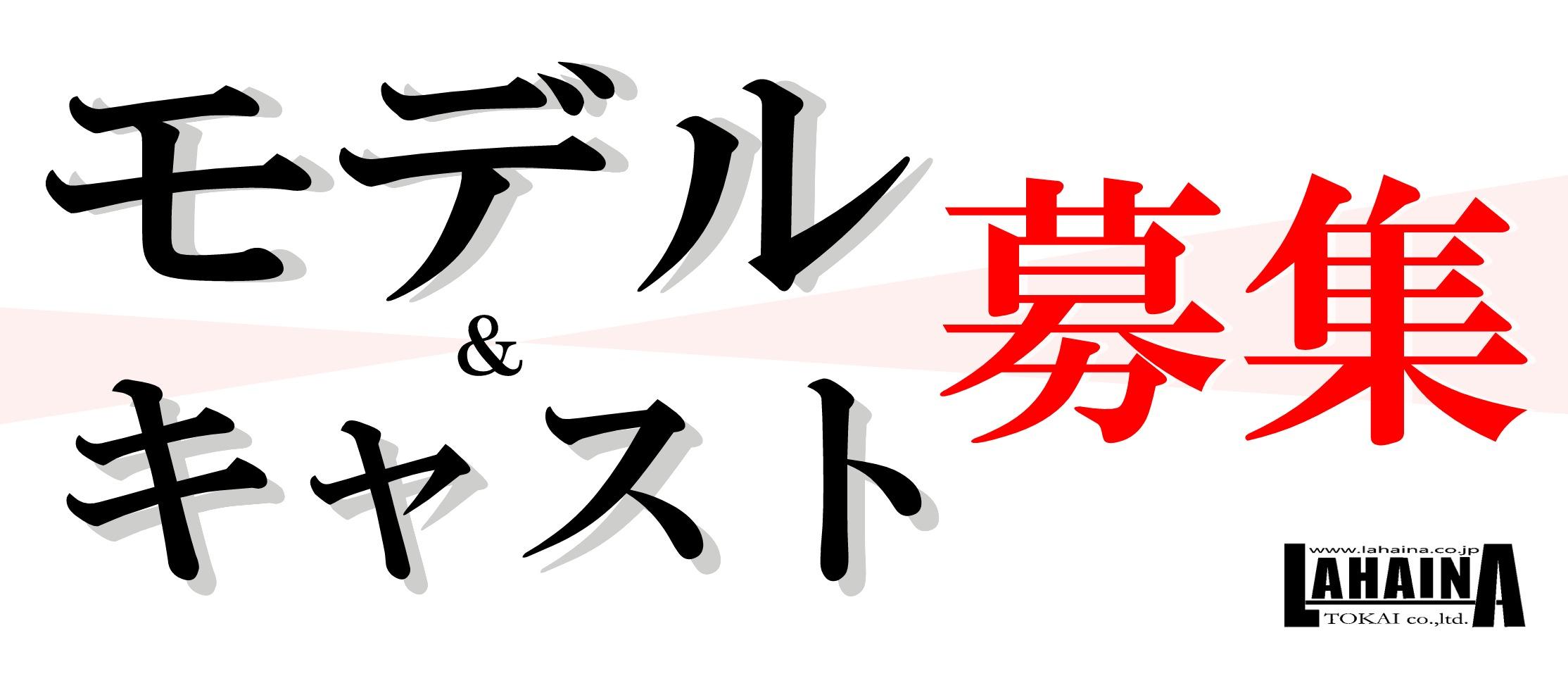 ラハイナ東海・モデル&キャスト募集